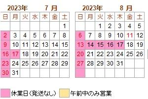 営業日カレンダー画像