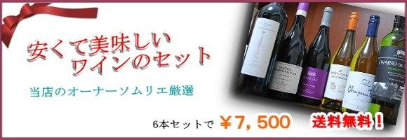 安くて美味しいワインセット