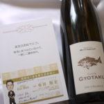 お誕生日メッセージカード お寿司に合うワインで乾杯