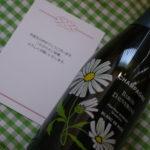 [お誕生日祝い]花柄ボトルでおめでとう!