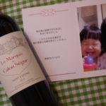 奥様へのお誕生日プレゼント☆毎日素敵な笑顔を見せてください