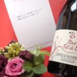 健康に気を付けて頑張って! ~プレゼントにラベルも味わいもチャーミングな赤ワイン♡