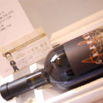 ソムリエ試験合格おめでとう! ~弟さんへ。伊巨匠が手掛ける入手困難なワイン!