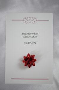 20180730メッセージ2