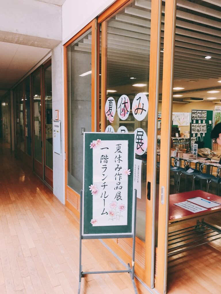 学校の公開教室
