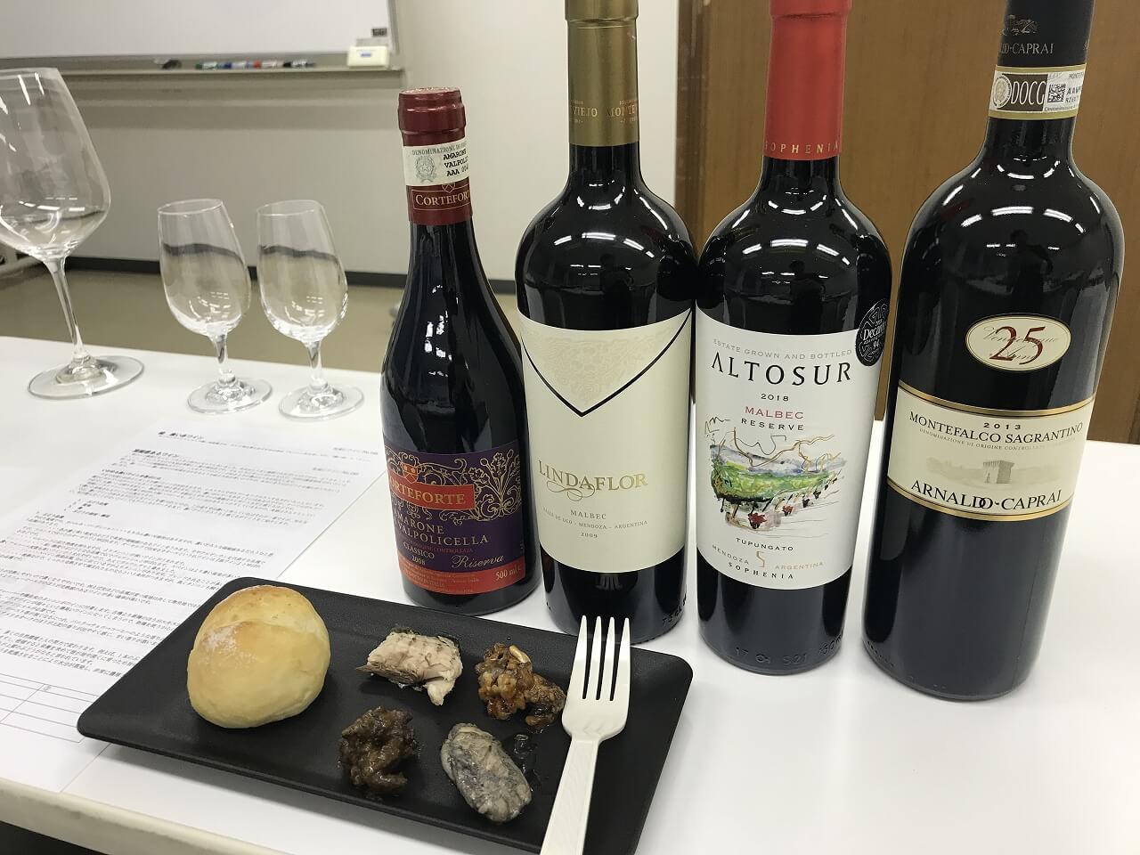 2021年7月のワイン講座のワイン